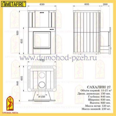 Банная печь на дровах Сахалин 27 схема