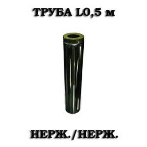 Сэндвич труба L0,5м н/н