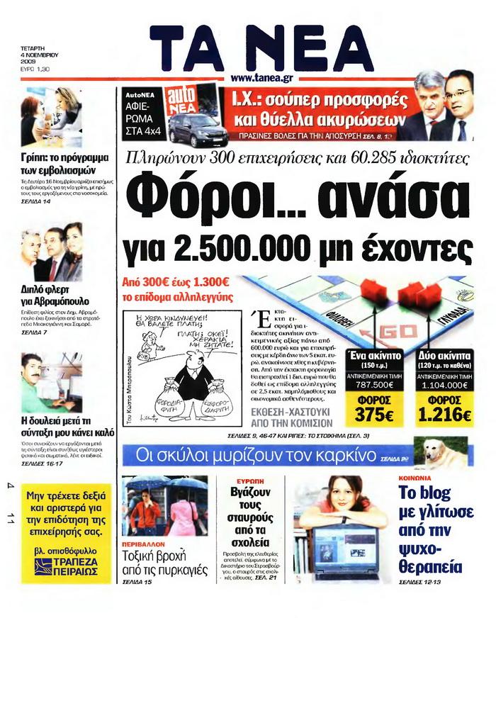 Description: https://i0.wp.com/www.e-forologia.gr/images/newspapers/508/big/20091104.jpg