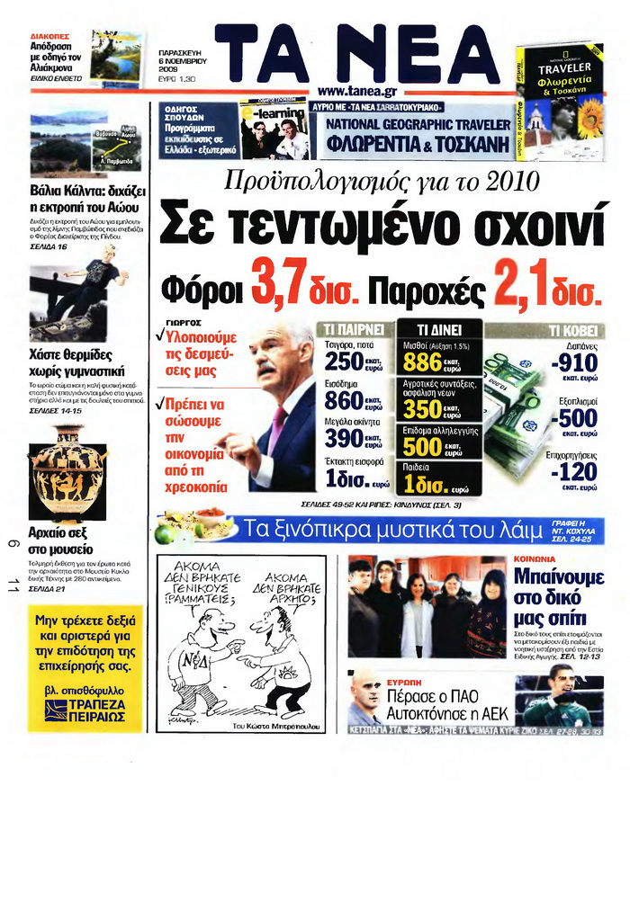 Description: https://i0.wp.com/www.e-forologia.gr/images/newspapers/508/big/20091106.jpg