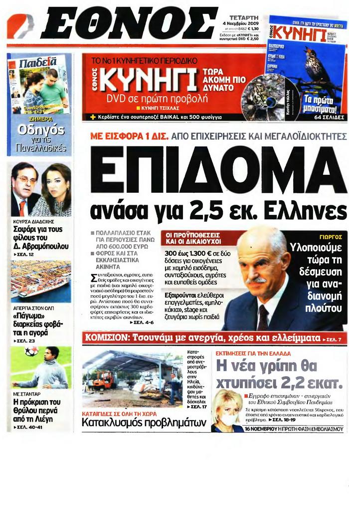 Description: https://i0.wp.com/www.e-forologia.gr/images/newspapers/510/big/20091104.jpg