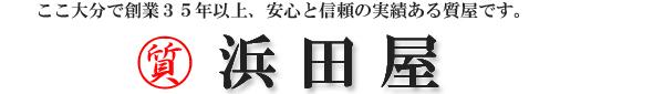 大分の高価買取の質屋『浜田屋』ホームページトップ画像