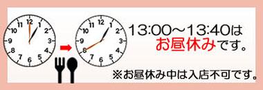 質浜田屋の昼休みは13時から13時40分までです