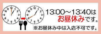 13時~13時40分はお昼休みです