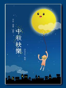 電子賀卡設計 - 2019年中秋節動畫音樂電子賀卡設計製作公司 - 媚喜moon-ecard範本公版