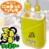 最新ホビー/カルチャー > 新感覚!スティック調理器