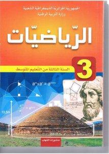 حلول كتاب العلوم للسنة الثانية متوسط