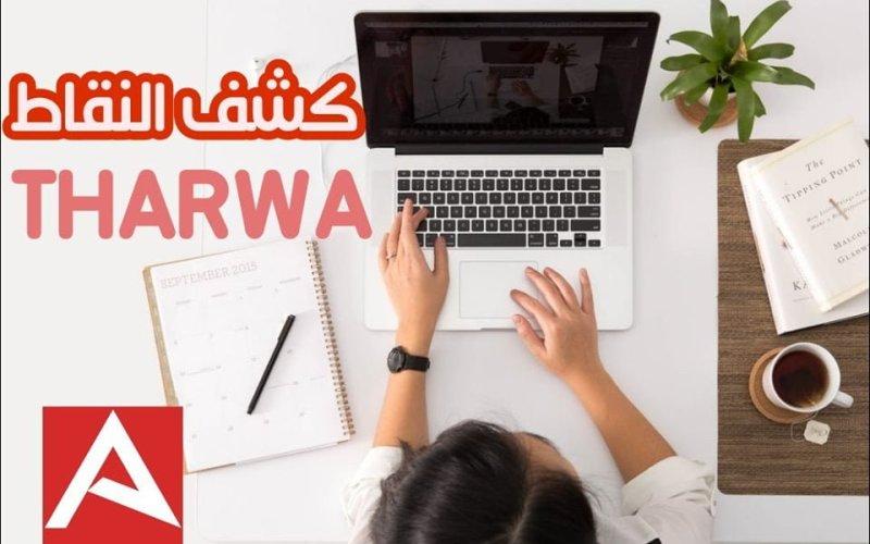 نتائج الفصل الثالث 2020 tharwa.education.gov.dz