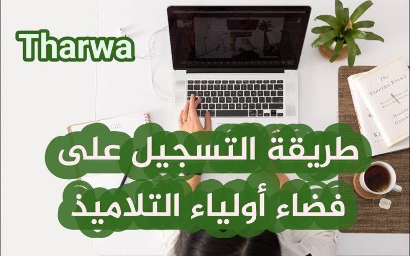 كيفية التسجيل على فضاء اولياء التلاميذ tharwa.education.gov.dz 2021
