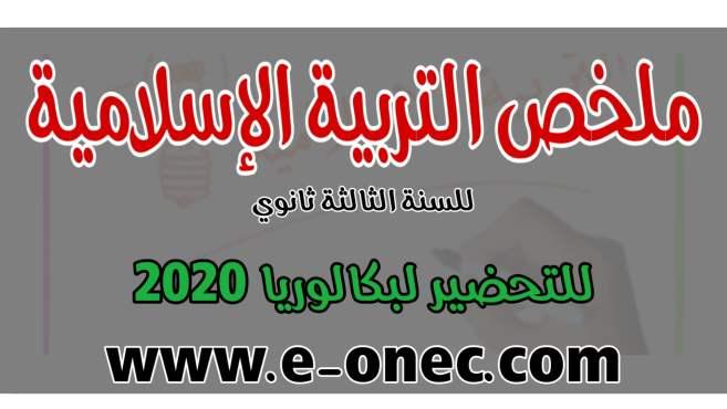 ملخص التربية الإسلامية للتحضير لبكالوريا 2020