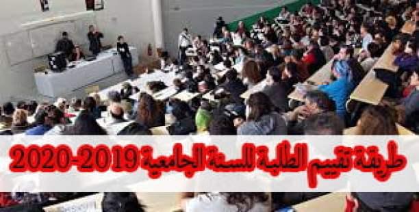 طريقة تقييم الطلبة للسنة الجامعية 2019-2020