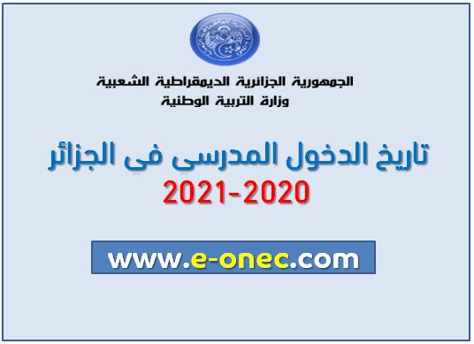 تاريخ الدخول المدرسي في الجزائر 2020-2021