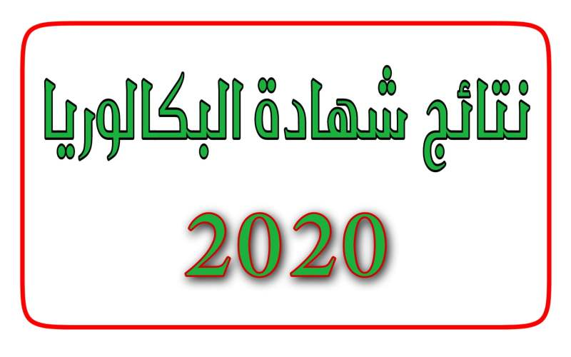 نتائج شهادة البكالوريا 2020