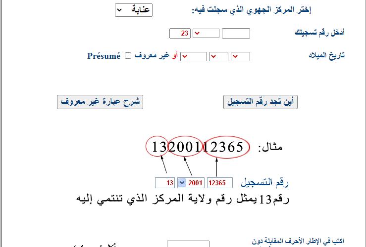 إستخراج شهادة اثبات المستوى دورة 18 ماي 2021