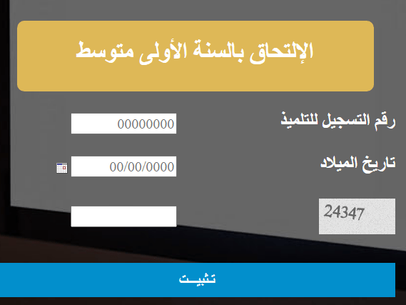 سجيلات اشبال الامة 2021-2022