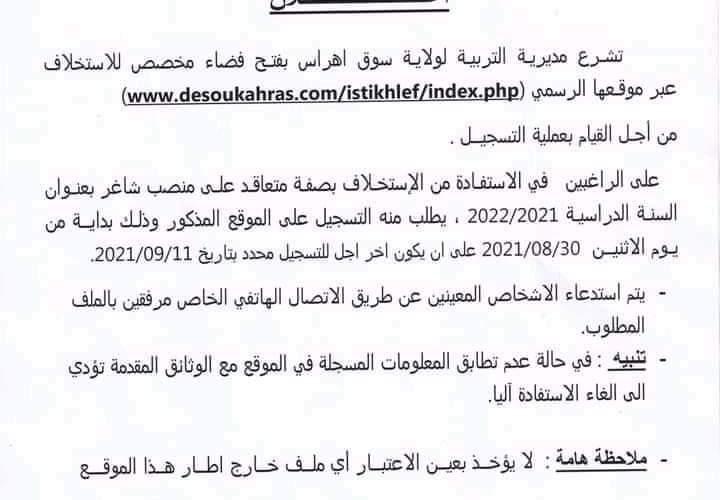 استخلاف سوق اهراس 2021 desoukahras istikhlef