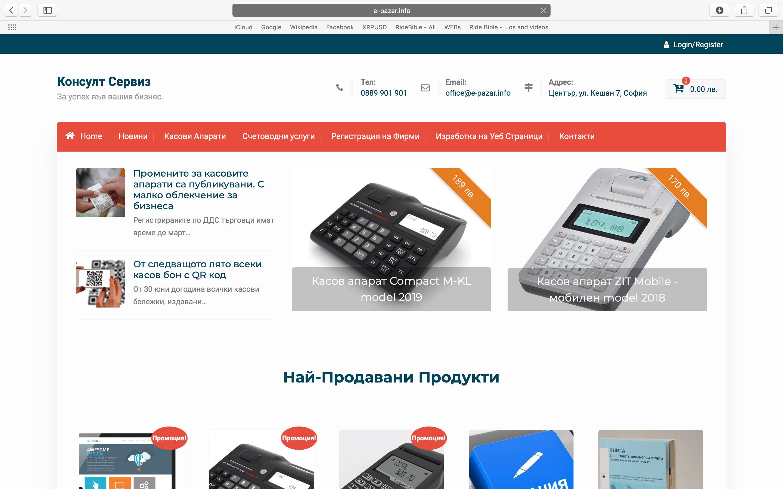 Онлайн Магазин за Касови Апарати
