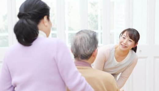 福祉心理アドバイザー認定試験、口コミ・評判