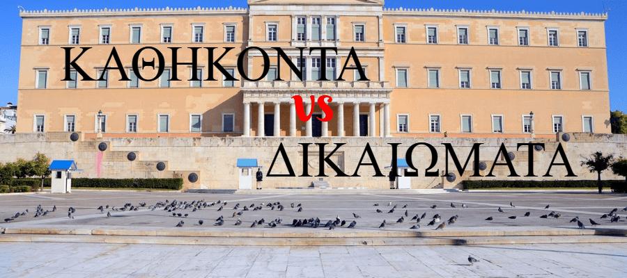 ΔΙΚΑΙΩΜΑΤΑ vs ΚΑΘΗΚΟΝΤΑ