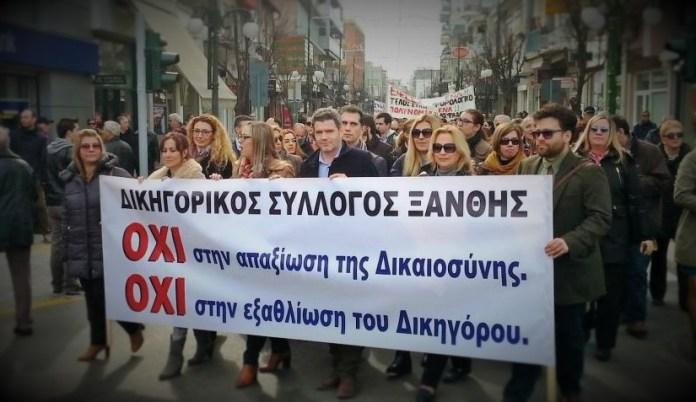 ΔΙΚΗΓΟΡΙΚΟΣ-ΣΥΛΛΟΓΟΣ-ΞΑΝΘΗΣ