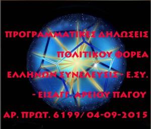 ΠΡΟΓΡΑΜΜΑΤΙΚΕΣ ΔΗΛΩΣΕΙΣ - ΠΟΛΙΤΙΚΟΥ ΦΟΡΕΑ ΕΛΛΗΝΩΝ ΣΥΝΕΛΕΥΣΙΣ - Ε.ΣΥ. - ΕΙΣΑΓΓ. ΑΡΕΙΟΥ ΠΑΓΟΥ ΑΡ. ΠΡΩΤ. 6199/ 04-09-2015
