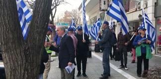 Ελλήνων Συνέλευσις δράση 21-3-2019