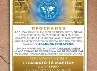Ομιλία Ελλήνων Συνέλευσις στο Κιάτο Κορινθίας 16-3-2019