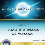 ΙΕΡΟ ΕΛΛΑΝΙΟ ΚΕΙΜΕΝΟ - ΕΠΟΣ ΣΕΙΡΙΟΣ Α, Β, Γ
