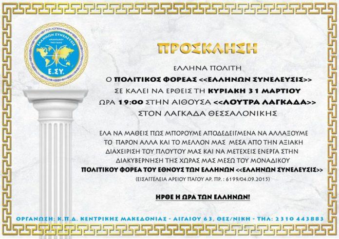 Ομιλίες ελλήνων συνέλευσις κεντρική μακεδονία 31-3-2019