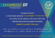 ΟΜΙΛΙΑ ΣΤΗΝ ΣΚΥΔΡΑ ΠΕΛΛΑΣ 5-4-2019