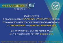 ΟΜΙΛΙΑ ΣΤΗΝ ΘΕΣΣΑΛΟΝΙΚΗ 2-5-2019