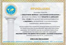η ελλήνων συνέλευσις προσκαλεί στην εκδήλωση στην μενεμένη θεσσαλονίκης 3-4-2019