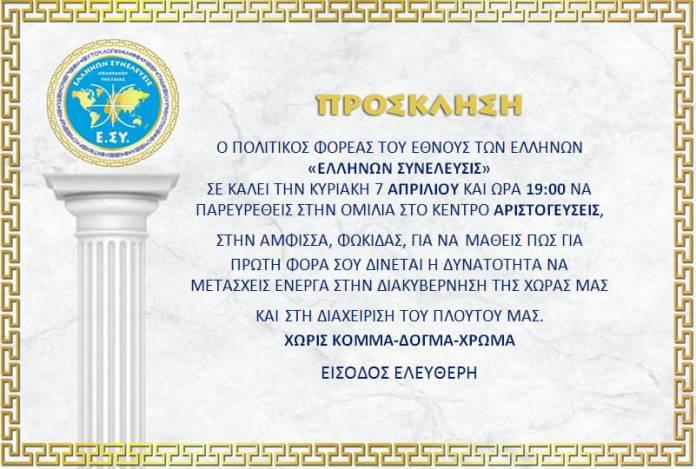 Ομιλία Πολιτικού Φορέα Ελλήνων Συνέλευσις, Άμφισσα 07/04/2019