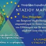 ΕΚΤΑΚΤΟ ΔΕΛΤΙΟ ΤΥΠΟΥ - ΑΠΟΚΑΛΥΠΤΙΚΗ ΕΝΗΜΕΡΩΣΗ ΜΑΡΙΑ ΝΤΑΣΙΟΥΥποψήφια Ευρωβουλευτής τουΠολιτικού Φορέα Ελλήνων Συνέλευσις