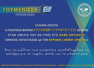 ΟΜΙΛΙΑ ΣΤΗΝ ΓΟΥΜΕΝΙΣΣΑ ΚΙΛΚΙΣ 5-5-2019
