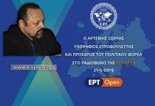Ο Αρτέμης Σώρρας στην ert open 21-5-2019