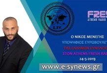 Ο ΝΙΚΟΣ ΜΕΝΕΓΗΣ ΣΤΟΝ ATHENS FRESH RADIO 24-5-2019