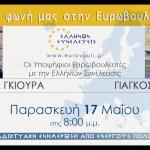 """Η φωνή μας στην Ευρωβουλή - ΘΕΟΔΩΡΑ ΓΚΙΟΥΡΑ & ΓΙΑΓΚΟΣ ΜΕΤΑΞΑΣ""""Η φωνή μας στην Ευρωβουλή"""" Σήμερα Παρασκευή 17 Μαΐου στις 08:00μ.μ. οι υποψήφιοι ευρωβουλευτές ΘΕΟΔΩΡΑ ΓΚΙΟΥΡΑ & ΓΙΑΓΚΟΣ ΜΕΤΑΞΑΣ στο ΡΑΔΙΟ ΙΘΩΜΗ ----------------------------------- www.eurovouli.gr/gioura facebook: Θεοδώρα Γκιούρα Υπ Ευρωβουλευτής www.eurovouli.gr/metaxas www.facebook.com/YangosMetaxasEuroparliament"""