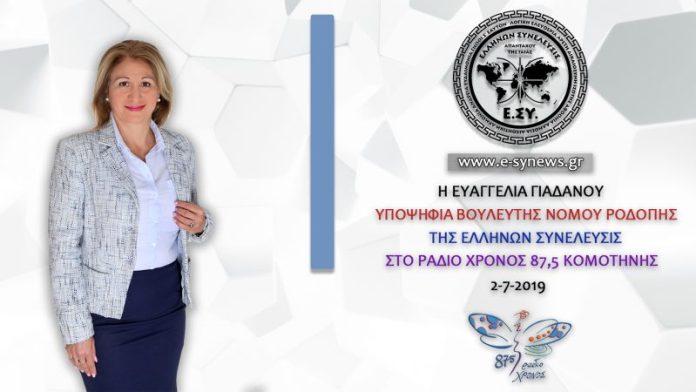 ΕΥΑΓΓΕΛΙΑ ΓΙΑΔΑΝΟΥ 2-7-2019