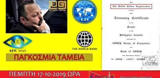 Ο ΑΡΤΕΜΗΣ ΣΩΡΡΑΣ ΓΙΑ ΤΑ ΠΑΓΚΟΣΜΙΑ ΤΑΜΕΙΑ ΖΩΝΤΑΝΑ ΣΤΟ ΕΛΕΥΣΙΣ ΡΑΔΙΟ 17-10-2019