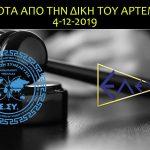 ΤΑ ΓΕΓΟΝΟΤΑ ΑΠΟ ΤΗΝ ΔΙΚΗ ΤΟΥ ΑΡΤΕΜΗ ΣΩΡΡΑ 4-12-2019