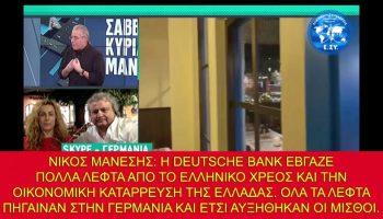 Η DEUTSCHE BANK ΕΒΓΑΖΕ ΠΟΛΛΑ ΛΕΦΤΑ ΑΠΟ ΤΟ ΕΛΛΗΝΙΚΟ ΧΡΕΟΣ