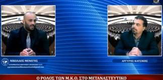 Ο ΡΟΛΟΣ ΤΩΝ Μ.Κ.Ο. ΣΤΟ ΜΕΤΑΝΑΣΤΕΥΤΙΚΟ