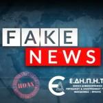 """Οι fake δημοσιογράφοι των """"Ellinika Hoaxes"""""""