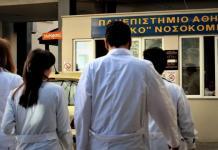 επιστολή - ράπισμα στον Κ. Μητσοτάκη από τους νοσοκομειακούς γιατρούς