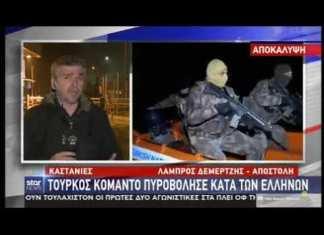 Σχέδιο εισβολής: Ανοίγουν δρόμο στον Έβρο οι Τούρκοι – Θέλουν νεκρό Έλληνα στρατιώτη (ΒΙΝΤΕΟ)
