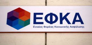 Ο ΕΦΚΑ ρευστοποιεί περιουσιακά του στοιχεία για να πληρώσει τις συντάξεις