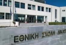 Εισήγηση – «γραμμή(;)» στη Σχολή Δικαστών: Να απορρίπτετε τις αιτήσεις των δανειοληπτών για τον ν. Κατσέλη επικαλούμενοι ότι είχαν δόλο!