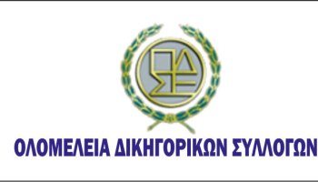Tο σχέδιο για την παράδοση στους τούρκους αδιαμφισβήτητων ελληνικών κυριαρχικών δικαιωμάτων