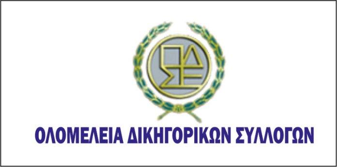 Ολομέλεια των Προέδρων των Δικηγορικών Συλλόγων Ελλάδος